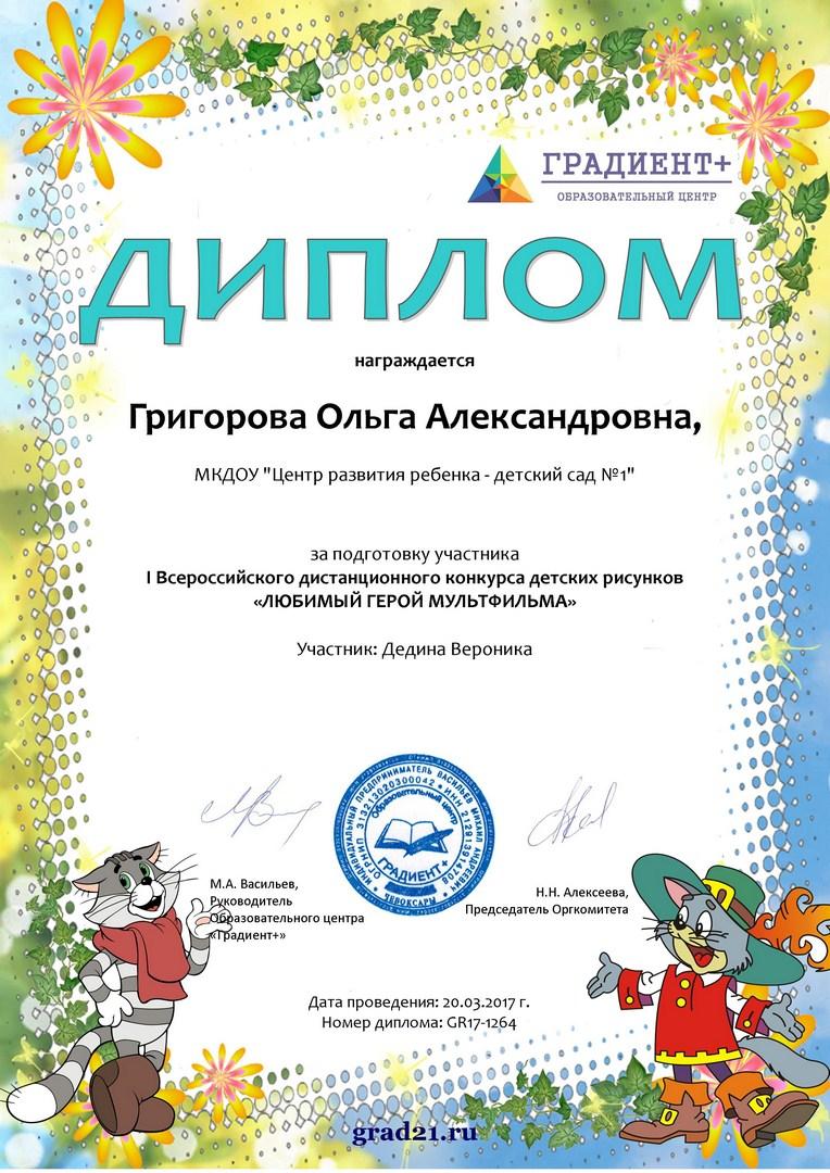 Всероссийский детский конкурсграфий